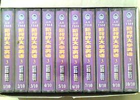 英语磁带:新视野大学英语 3 (听说教程 教师用书)1--10,10盘合售(朗读人:Cather Marsden[英]Paul Denman[美])