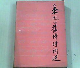 《东风》旧体诗词选