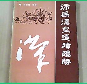 沛县汉皇遗迹览胜
