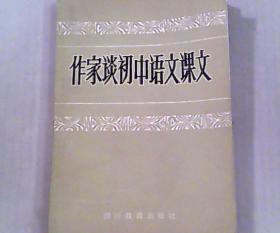 作家谈初中语文课文