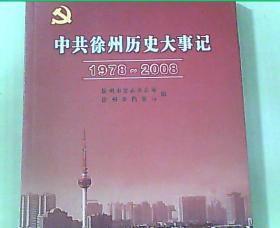 中共徐州历史大事记1978-2008