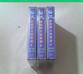 磁带 新视野大学英语 4 读写教程  学生用书  3盘磁带
