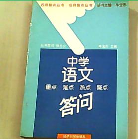 中学语文重点 难点 热点 疑点答问