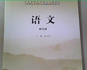 江苏省职业学校文化课教材:语文 第四册..