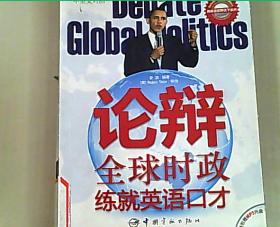 论辩全球时政,练就英语口才(中英文对照)