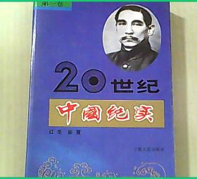 20世纪中国纪实 第一卷