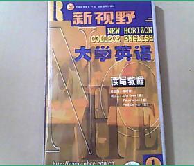 磁带 新视野大学英语 读写教程 1  三盘