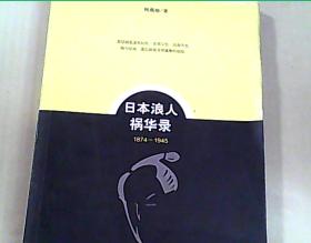 日本浪人祸华录(1874-1945)