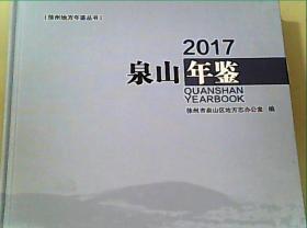 泉山年鉴2017
