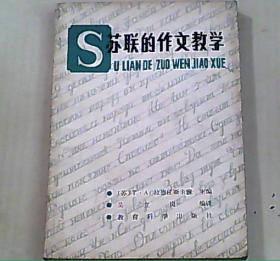 苏联的作文教学