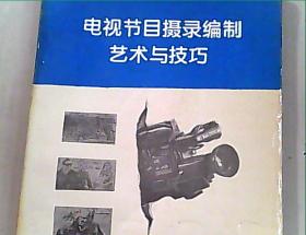 电视节目摄录编制艺术与技巧(全书分为电视摄像造型技巧、电视画面剪辑技巧、电视布光技巧、电视配音技巧,以及摄、录、编、特技、字幕、动画系统设备的原理、结构和使用等五部分)