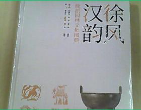 徐风汉韵·徐派园林文化图典