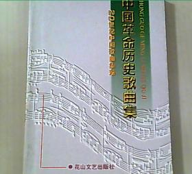 中国革命历史歌曲集