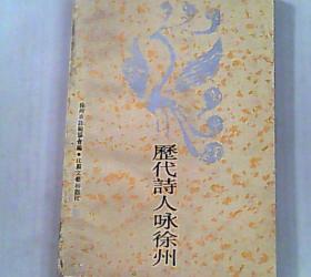 历代诗人咏徐州..