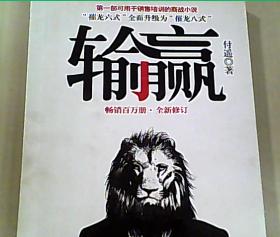 输赢(全新修订.