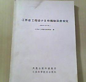 江苏省工程设计文件编制深度规定(2009年合订本)