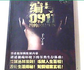 编号0911