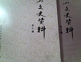 泉山文史资料(第六.七辑)