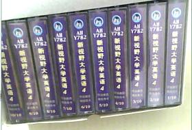 新视野大学英语4听说教程教师用书(1一10盒全)磁带