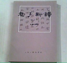 老子新译(修订本)