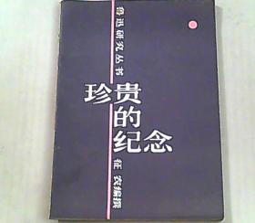 珍贵的纪念(鲁迅研究丛书)