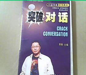 李阳疯狂英语 突破对话 3盘磁带