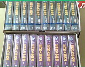 英语磁带:新视野大学英语1+2 教师用书 1~9+1~10,19盘合售