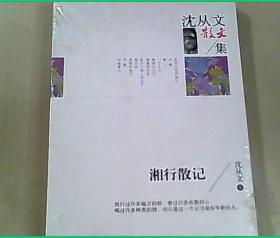 沈从文散文集:湘行散记
