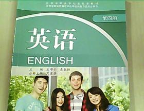 江苏省职业学校文化课教材:英语. 第四册(无光盘)