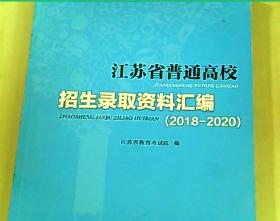 江苏省普通高校招生录取资料汇编(2018-2020)