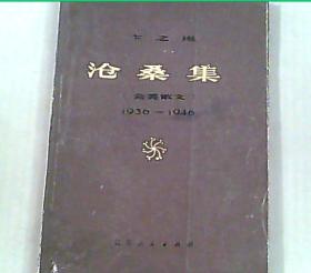 沧桑集(杂类散文)