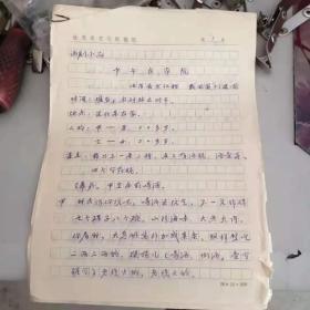 话剧小品手稿(中午农家院)