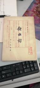 饮水词 1984年一版一印 广东人民出版社发行 品相如图