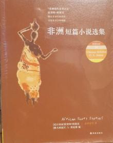 非洲短篇小说选集(其中收录了2021年诺贝尔文学奖获得者阿卜杜勒-拉扎克·古尔纳的两篇重要短篇作品《囚笼》和《博西》(包邮)(私藏全新未翻阅)
