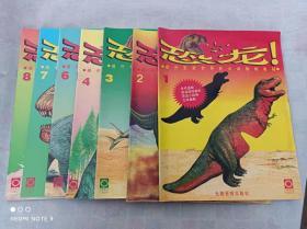恐龙   1,2,3,4,6,7,8     共7本合售