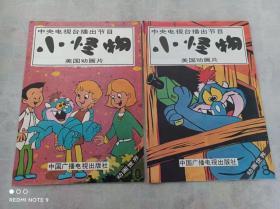 美国动画片    小怪物 8,10    共2本合售    馆藏     一版一印