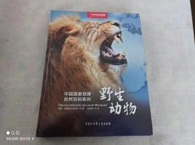 中国国家地理自然百科系列   野生动物     精装     一版一印