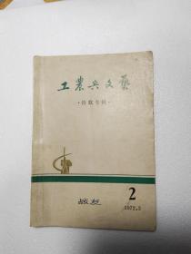 工农兵文艺 诗歌专辑 2(1972.3)
