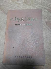 北京师范大学校史(1902—1982)
