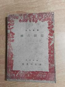 随园全集——随园六种(伪满康德11年出版)