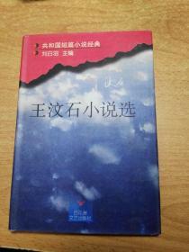王汶石小说选(32开精装)