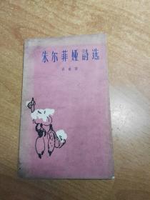 朱尔菲娅诗选(封皮有灰痕,如图)馆藏书