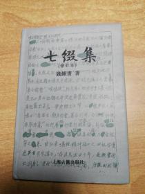 七缀集 (修订本)(32开精装)