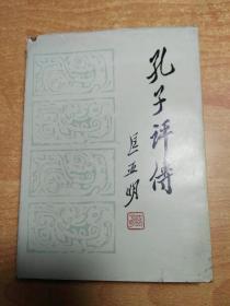孔子评传(大32开精装  馆藏书)