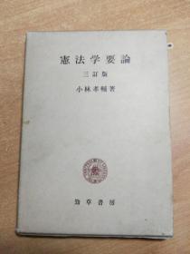 日本原版书:宪法学要论 (三订版)(32开精装)宪法学要论