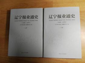 辽宁报业通史(1899-1978 )上下册