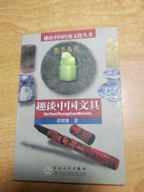 趣谈中国文具(馆藏书)