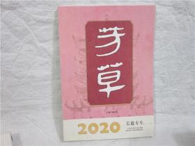 芳草2020长篇专号