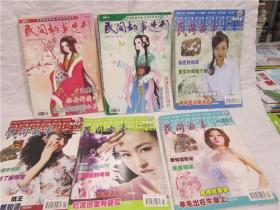 杂志 民间故事2016(4本)+民间故事选刊2017(2本)