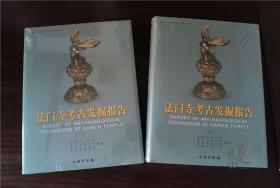 法门寺考古发掘报告上下  绝版溢价现书